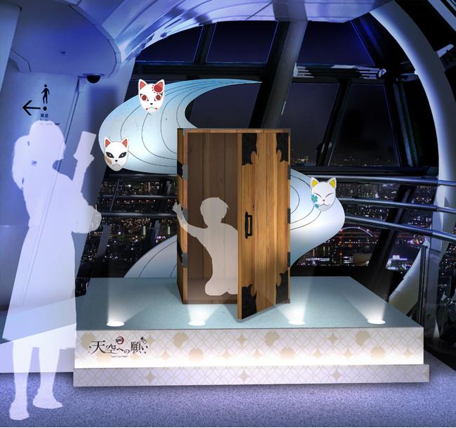 〈肆〉 折り返しエリア1. (C)吾峠呼世晴/集英社・アニプレックス・ufotable (C)TOKYO-SKYTREE