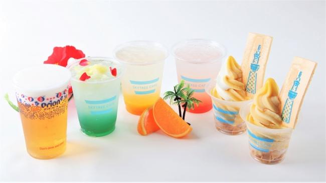 ▲ 左から、「オリオンビール」「オーシャングリーン」「太陽のソーダ」「ピンクパレスソーダ」「宮崎マンゴーミックスソフト」「宮崎マンゴーソフト」 (C)TOKYO-SKYTREE