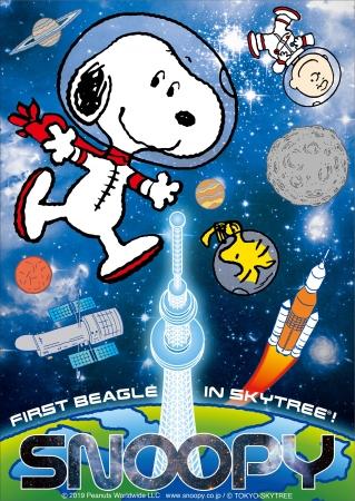 (C) 2019 Peanuts Worldwide LLC (C)TOKYO-SKYTREE