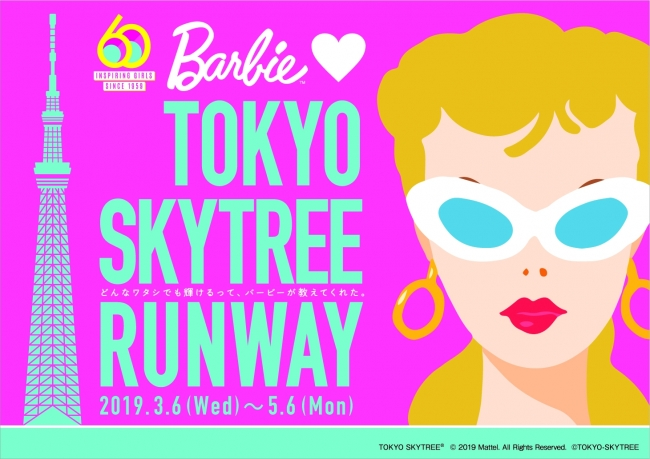 メインビジュアル (C) 2019 Mattel. All Rights Reserved. (C)TOKYO-SKYTREE