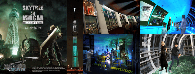 『SKYTREE(R) in MIDGAR FINAL FANTASY Ⅶ REMAKE』詳細決定!(イベント編)