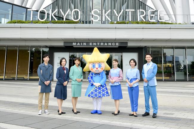 10月1日から着用する東京スカイツリ―の新ユニフォーム ©TOKYO-SKYTREE