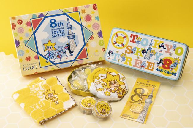 開業8周年記念商品 (C)TOKYO-SKYTREE