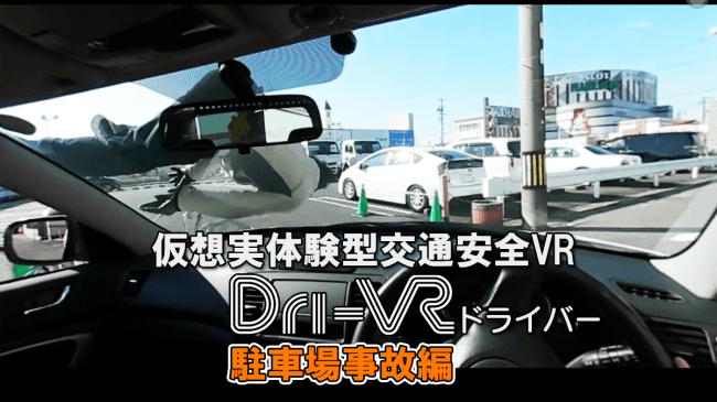 桐生 交通 安全 協会