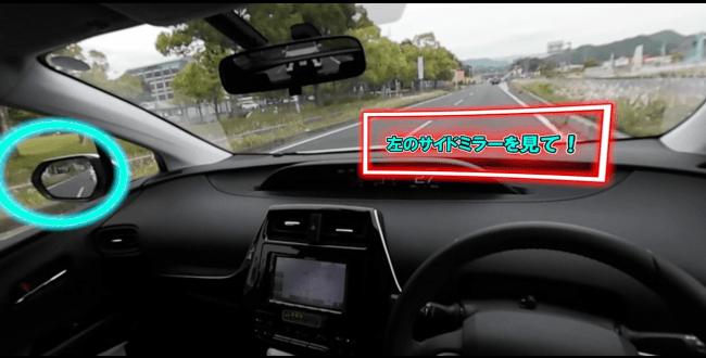 スムーズな車線変更(パターン3)