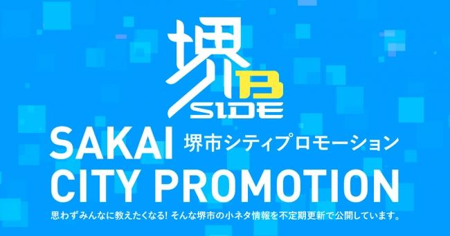 sakai city promotion