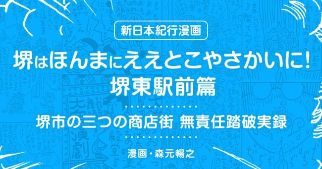 新日本紀行漫画 堺市の三つの商店街 無責任踏破実録 堺はほんまにええとこやさかいに!堺東駅前篇