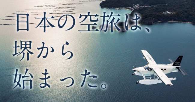 日本の空旅は堺から始まった。