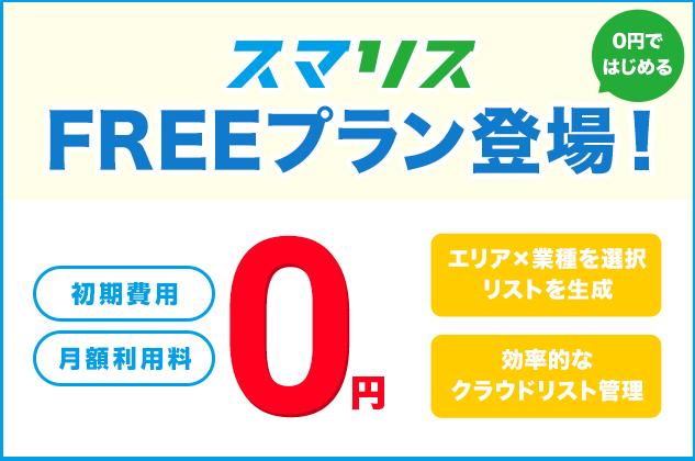 リスト自動生成・クラウド管理ツール「スマリス」に0円プランが登場しました!