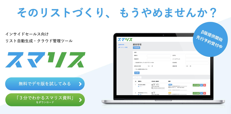 インサイドセールス向け リスト自動生成・クラウド管理ツール「スマリス」を5月20日より予約受付開始