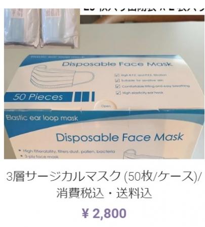 マスク 違い マスク サージカル メディカル