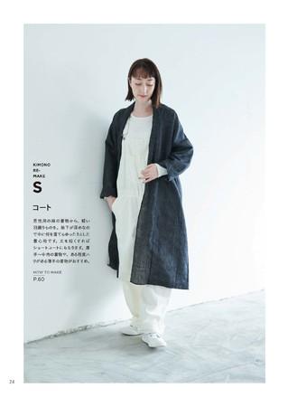 コート(男性用の麻の着物から)