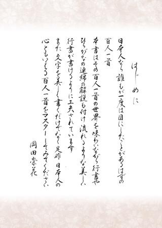はじめに(著者・岡田崇花さん書)