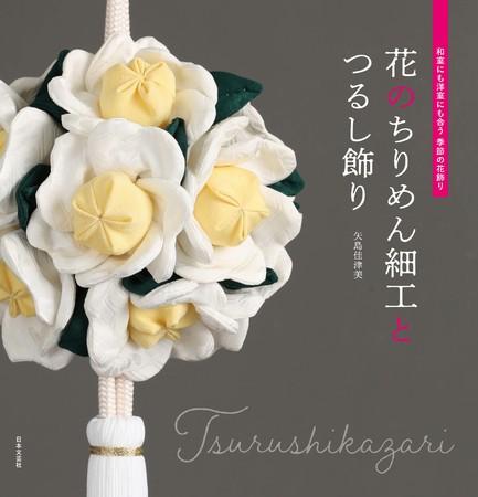 『花のちりめん細工とつるし飾り』カバー表紙