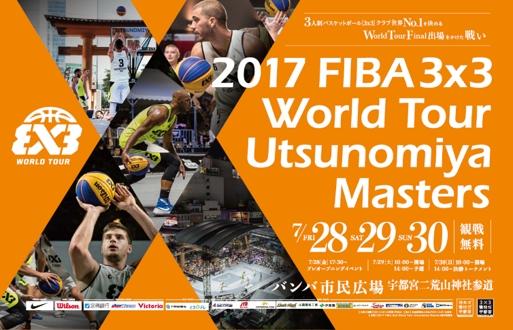 ▲2017 FIBA 3x3 World Tour Utsunomiya