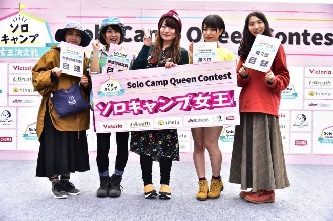 第1回ソロキャンプ女王決定戦 参加者