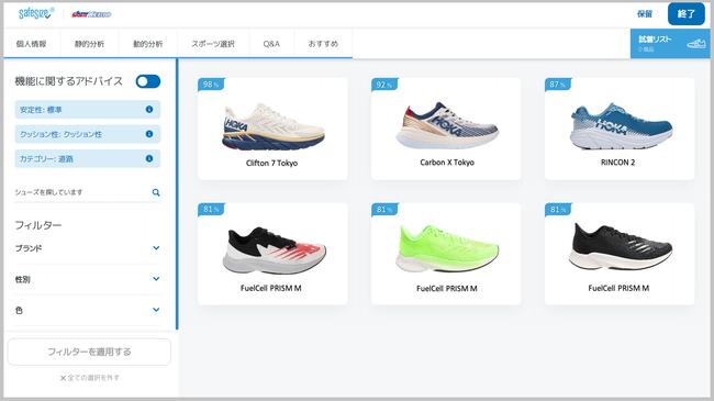 おすすめの靴が上位から順に表示されます