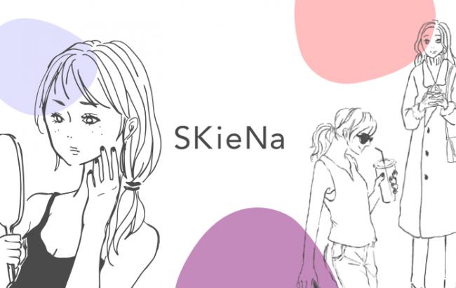 SkieNa(スキーナ)