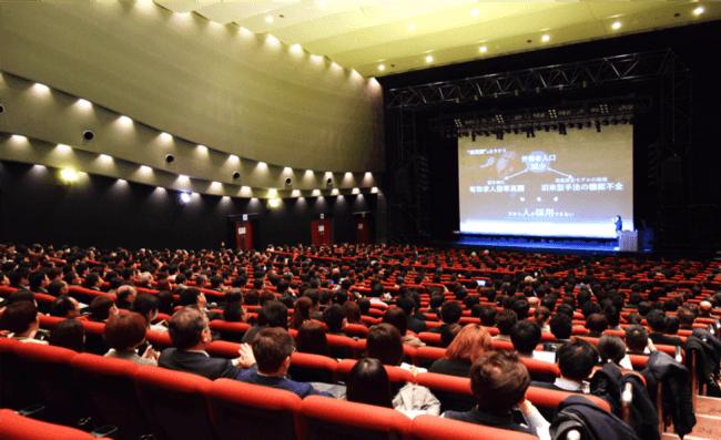 採用トレンドセミナー東京会場(1000人規模)の様子