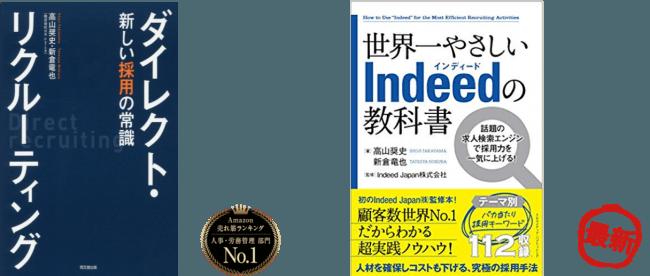 1年足らずで4度目の増刷         初のIndeed Japan(株)監修