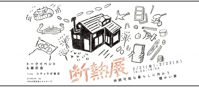断熱展2020〜持続可能な暮らしに向かう、暖かい家〜
