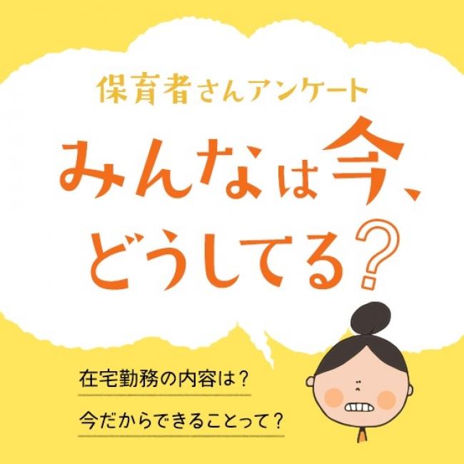 東京 都 緊急 事態 宣言 保育園