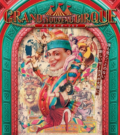 Grand Nouveau Cirque