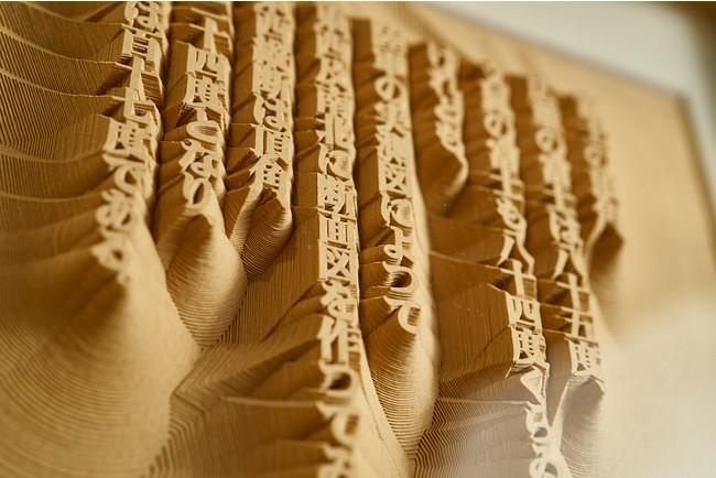 幾重にも重ねられた紙から 切り出された文字アート(前期展示)