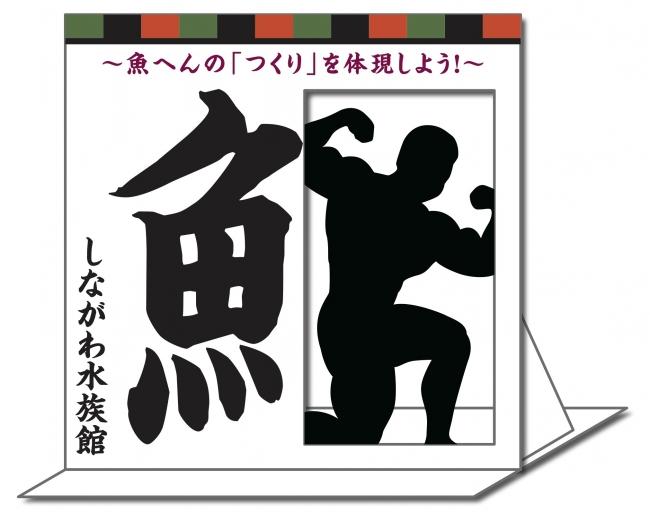 魚偏の漢字を体現できるフォトスポット