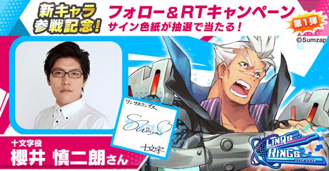 わいわい陣取りアクション「リンクスリングス」櫻井慎二朗さん演じる新 ...