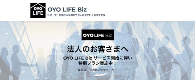 OYO LIFE Bizのバナー