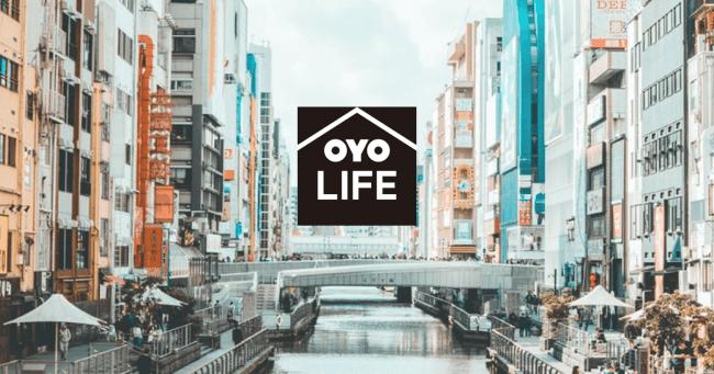 「OYO LIFE」10月より順次名阪エリアに進出 大阪・京都・兵庫 ...
