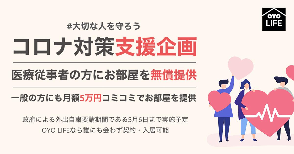 円 者 5 いつ 従事 万 医療