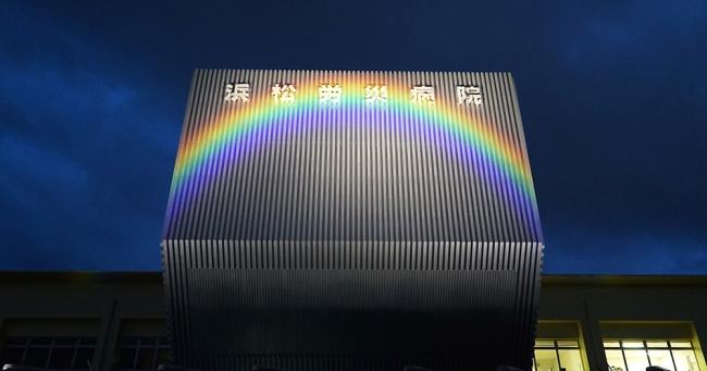 写真1.浜松労災病院の北側看板に投光された虹