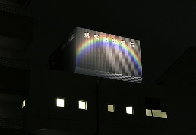 写真2.浜松労災病院の北側看板に投光された虹