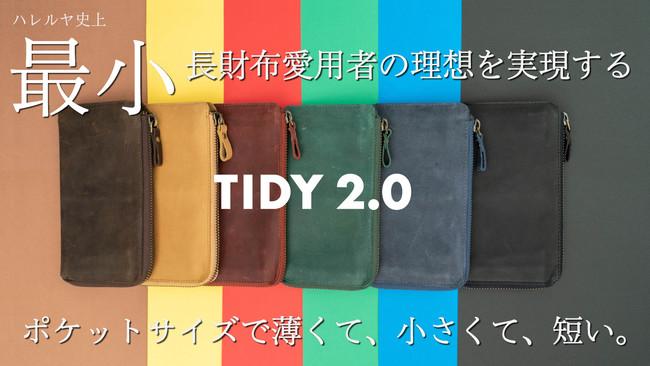 フルモデルチェンジしたTIDY2.0