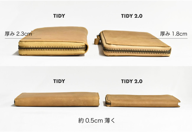 TIDYとTIDY2.0の厚み比較