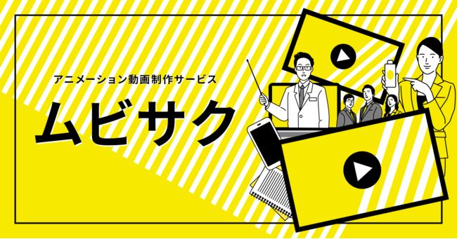 アニメーション動画制作サービス「ムビサク」をリリース