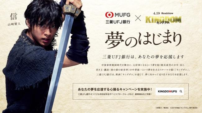 映画「キングダム」と三菱UFJ銀行が異色コラボ!「夢のはじまり