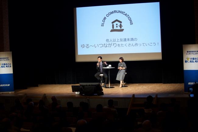 パネルディスカッションの前のプロローグで話す、全国生協連代表理事常務 千田透(左)と、在宅介護サービス マイムケア 介護事業部長ケアマネジャー 林久美氏(右)