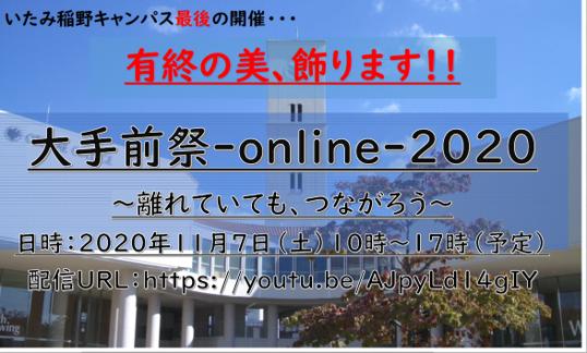 大手前学園がオンライン学園祭を11月7日(土)に開催『2020年度 大手前祭 ...