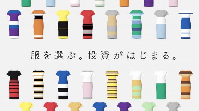 「FUND DRESS」コンセプトムービーより