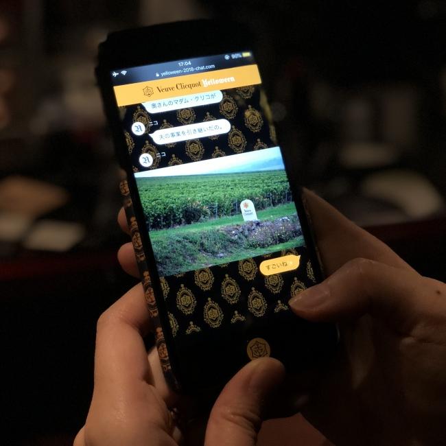 シャンパーニュブランド「Veuve Clicquot」のSTORY CHAT導入事例。ブランド・立役者の歴史紹介やイベント体験と連動するストーリーを制作