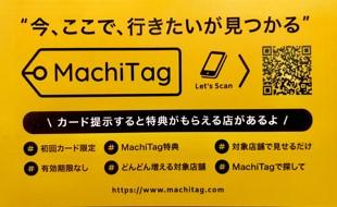 フードメディア(Food Media)が提供するMachiTag