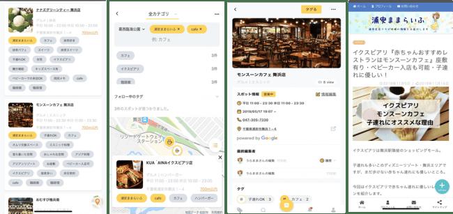 MachiTagで、浦安周辺のママにおすすめのスポットが簡単に見つかる!千葉県浦安市在住子育てママ目線のローカル情報を発信する「浦安ままらいふ」との連携開始!