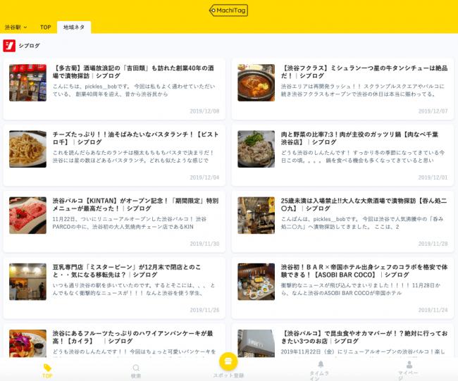 渋谷エリア2