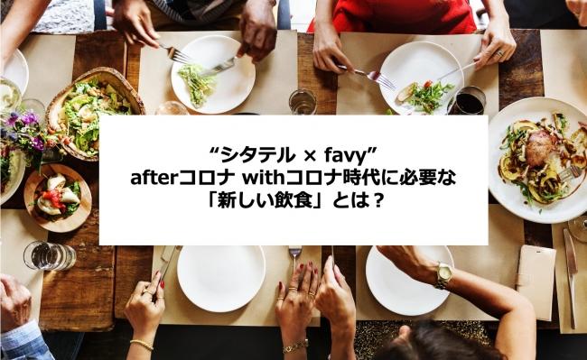 【sitateru × favy ウェビナー 6/10(水)】afterコロナ withコロナ時代に必要な「新しい飲食」とは?