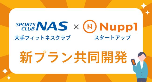 Nupp1(ナップワン)日本初新料金プラン。大手フィットネスクラブクラブNASと共同開発。