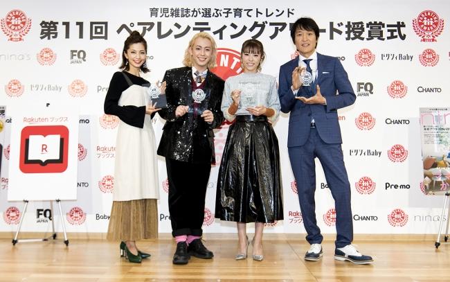 りゅうちぇるさん(ぺこさんは育児休暇中のためビデオメッセージで参加)、  千原ジュニアさん、  安田美沙子さん、  若槻千夏さんが授賞式に登場。