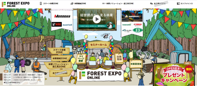業界初! 森林産業のオンライン総合展示会「FOREST EXPO ONLINE」が3月より開催!スマート林業や最新プロダクト情報など森林産業のトレンドがわかる!